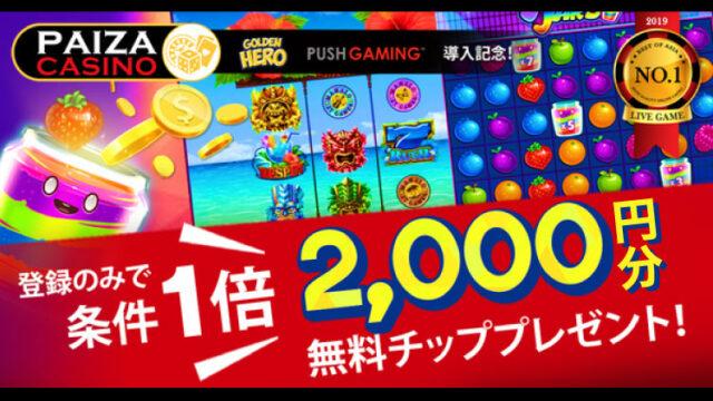 パイザカジノ(PAIZACASINO)の登録で¥2,000の無料チップをプレゼント!