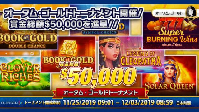 クイーンカジノ(QUEENCASINO)のオータム・ゴールドトーナメント(2019年11月25日〜12月3日)