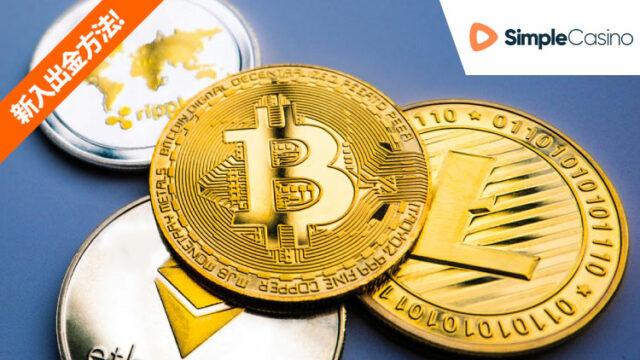 シンプルカジノ(SimpleCasino)に暗号通貨決済が新登場!