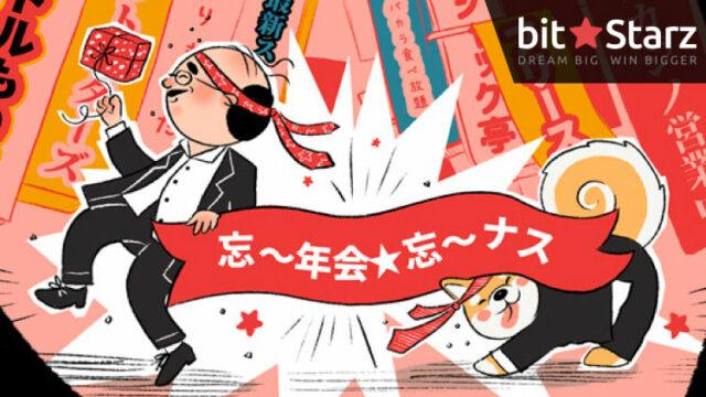 ビットスターズ (bitstarz)の忘年会キャンペーン(2019年12月27日〜31日)