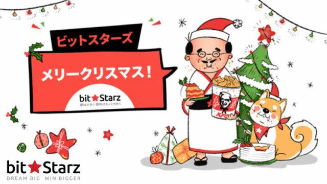 ビットスターズ (bitstarz)のクリスマス抽選会(2019年12月24日〜30日)
