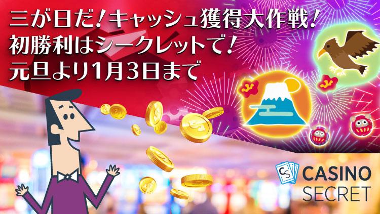 カジノシークレット(CASINOSECRET)のキャッシュ獲得大作戦(2020年1月1日〜3日)
