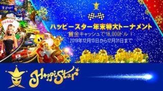 ハッピースターカジノ(HappiStar)の年末特大トーナメント 賞金$18,000(2019年12月13日〜31日)