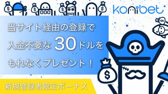 コニベット(Konibet)の入金不要ボーナス(30ドル)