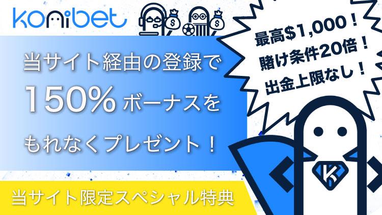 コニベット(Konibet)で使える当サイト限定150%ボーナス