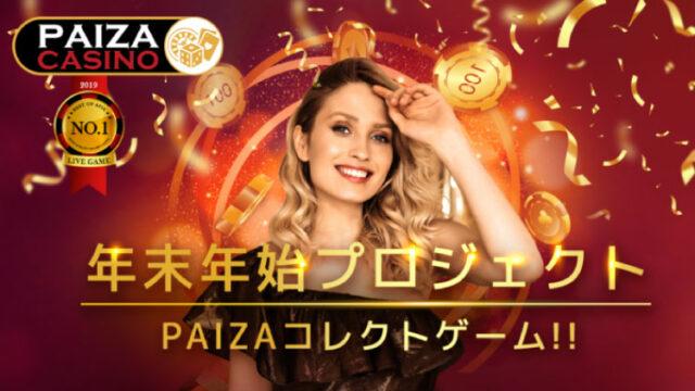 パイザカジノ(PAIZACASINO)の年末年始プロジェクト(2019年12月30日〜2020年1月5日)