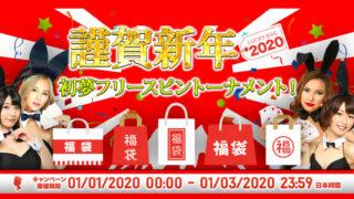 クイーンカジノ(QUEENCASINO)の謹賀新年トーナメント(2020年)