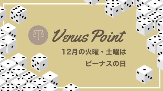 2019年12月の毎週火曜・土曜はVenusPointのヴィーナスの日!