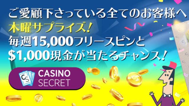 カジノシークレット(CASINOSECRET)の木曜サプライズ!(2020年1月8日〜15日)