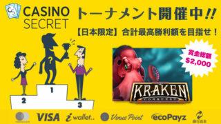 カジノシークレット(CASINOSECRET)のトーナメント『【日本限定】合計最高勝利額を目指せ!』(2020年1月11日〜15日)