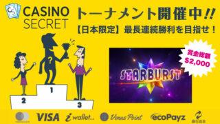 カジノシークレット(CASINOSECRET)のトーナメント『【日本限定】最長連続勝利を目指せ!』(2020年1月11日〜15日)