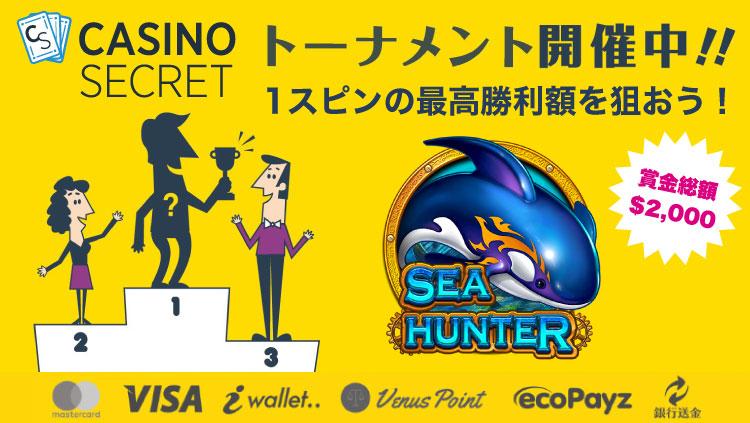 カジノシークレット(CASINOSECRET)のトーナメント『【日本限定】1スピンの最高勝利額を目指せ!』(2020年1月11日〜15日)