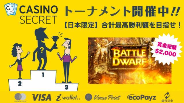 カジノシークレット(CASINOSECRET)のトーナメント『【日本限定】合計最高勝利額を目指せ!』(2020年1月15日〜20日)