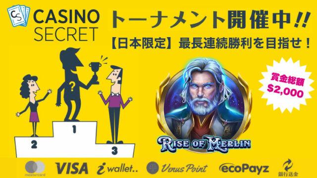 カジノシークレット(CASINOSECRET)のトーナメント『【日本限定】最長連続勝利を目指せ!』(2020年1月15日〜20日)