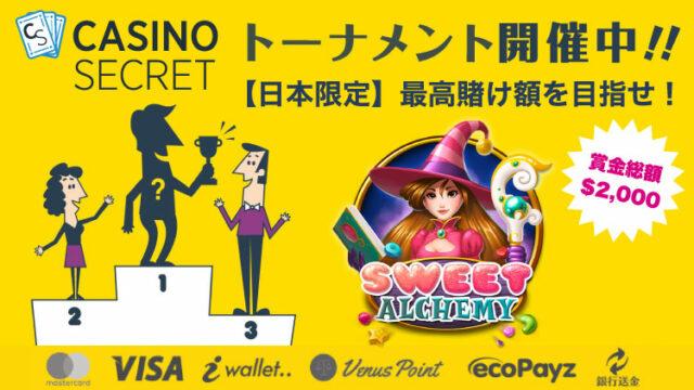 カジノシークレット(CASINOSECRET)のトーナメント『【日本限定】最高賭け額を目指せ!』(2020年1月26日〜30日)