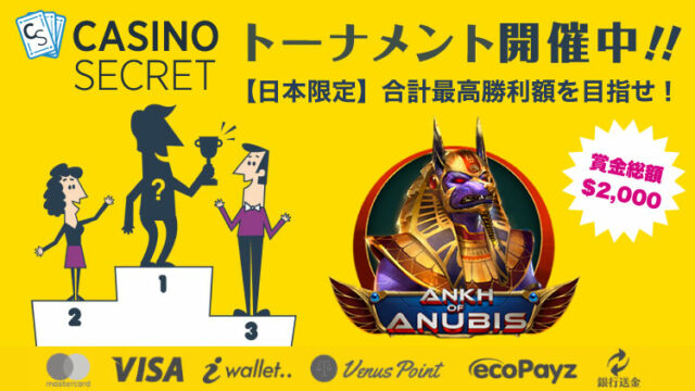 カジノシークレット(CASINOSECRET)のトーナメント『【日本限定】合計最高勝利額を目指せ!』(2020年1月26日〜30日)