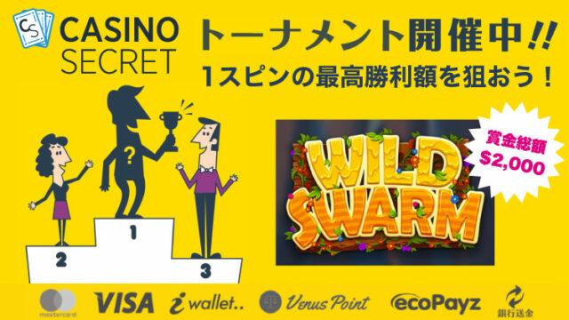 カジノシークレット(CASINOSECRET)のトーナメント『【日本限定】1スピンの最高勝利額を目指せ!』(2020年1月26日〜30日)