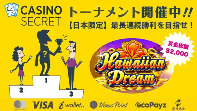 カジノシークレット(CASINOSECRET)のトーナメント『【日本限定】最長連続勝利を目指せ!』(2020年1月26日〜30日)