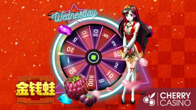 チェリーカジノ(CherryCasino)のガラポンWednesday!(2020年1月8日)