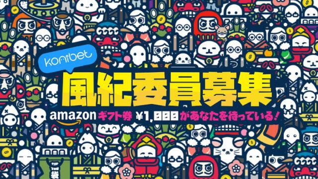コニベット(Konibet)の風紀委員募集(2020年1月6日〜)
