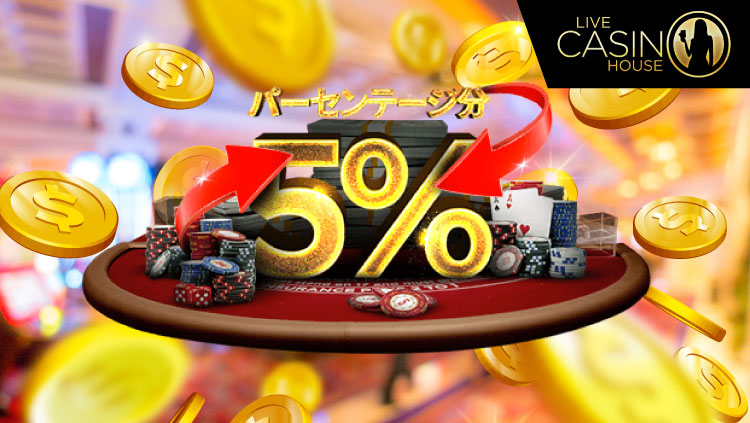ライブカジノハウス(LiveCasinoHouse)のテーブルゲーム限定キックバック(2020年1月16日〜19日)