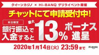 クイーンカジノ(QUEENCASINO)のHi-BANQプロモ(2020年1月14日)