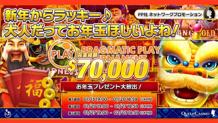 クイーンカジノ(QUEENCASINO)の賞金総額$70,000トーナメント(2020年1月13日〜1月20日)