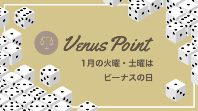 2020年1月の毎週火曜・土曜はVenusPointのヴィーナスの日!
