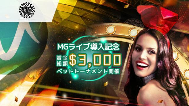 ワンダーカジノ(WONDERCASINO)のMGライブ導入記念トーナメント(2020年1月17日〜20日まで))