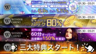 ワンダーカジノ(WONDERCASINO)のCASINOZINE+限定三大特典(2020年1月30日〜3月1日)