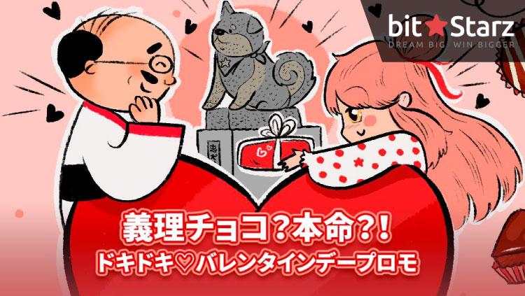 ビットスターズ(Bitstarz)のバレンタインデープロモ(2020年2月17日まで)