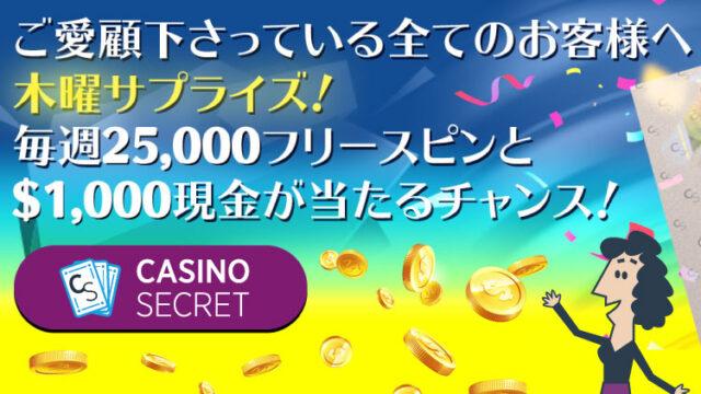 カジノシークレット(CASINOSECRET)の木曜サプライズ!(2020年2月19日〜26日)