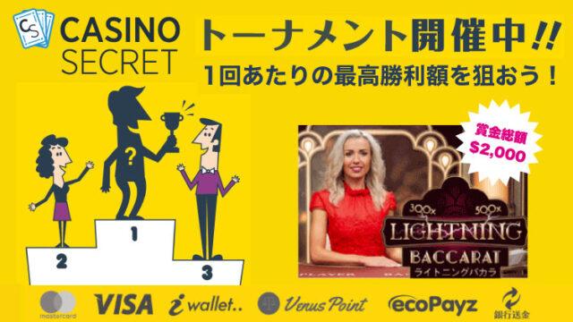 カジノシークレット(CASINOSECRET)のトーナメント『【日本限定】1回の最高勝利額を目指せ!』(2020年2月20日〜24日)