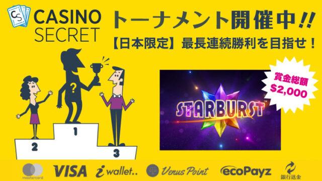カジノシークレット(CASINOSECRET)のトーナメント『【日本限定】最長連続勝利を目指せ!』(2020年2月5日〜10日)