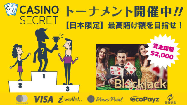 カジノシークレット(CASINOSECRET)のトーナメント『【日本限定】最高賭け額を目指せ!』(2020年2月5日〜10日)