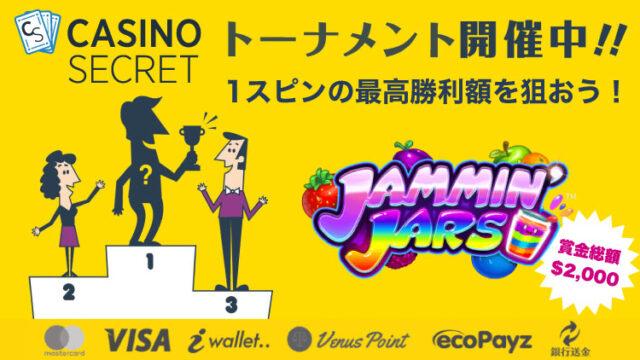 カジノシークレット(CASINOSECRET)のトーナメント『【日本限定】1スピンの最高勝利額を目指せ!』(2020年2月10日〜15日)