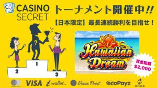 カジノシークレット(CASINOSECRET)のトーナメント『【日本限定】最長連続勝利を目指せ!』(2020年2月10日〜15日)