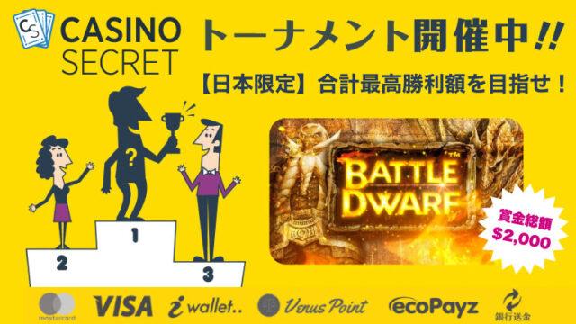 カジノシークレット(CASINOSECRET)のトーナメント『【日本限定】合計最高勝利額を目指せ!』(2020年2月15日〜20日)