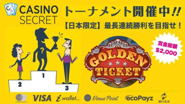 カジノシークレット(CASINOSECRET)のトーナメント『【日本限定】最長連続勝利を目指せ!』(2020年2月20日〜24日)