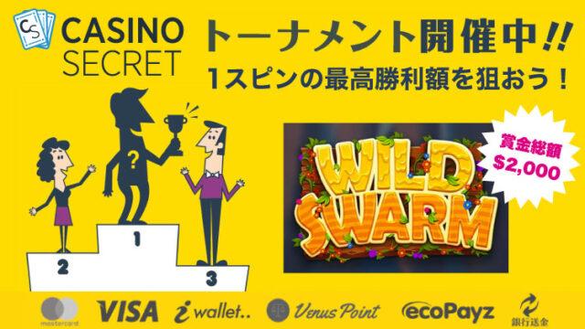 カジノシークレット(CASINOSECRET)のトーナメント『【日本限定】1スピンの最高勝利額を目指せ!』(2020年2月25日〜29日)