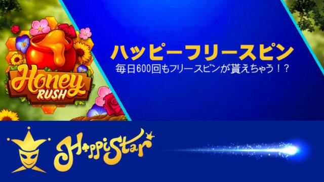 ハッピースターカジノ(HappiStar)のハッピーフリースピン(2020年2月)