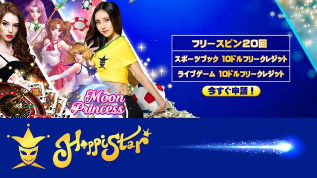 ハッピースターカジノ(HappiStar)の新規メンバー特別プロモーション(2020年2月3日〜2月29日)
