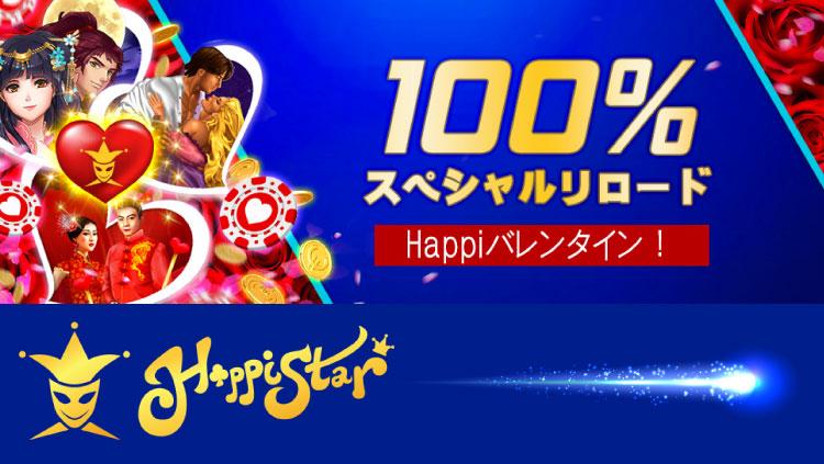 ハッピースターカジノ(HappiStar)の100%スペシャルリロード(2020年2月14日、15日)