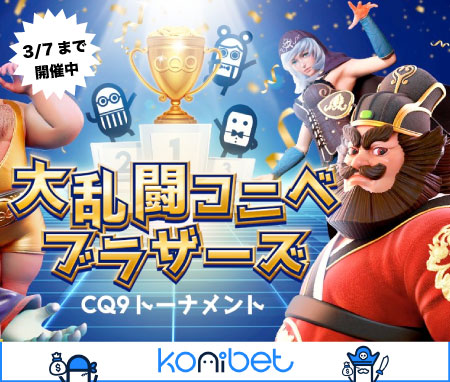 コニベット(Konibet)の大乱闘コニべブラザーズ(2020年2月6日〜3月6日)