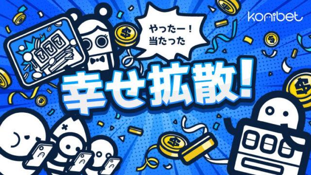 コニベット(Konibet)の幸せ拡散!(2020年2月7日〜21日)