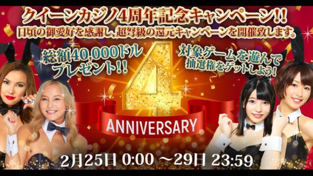 クイーンカジノ(QUEENCASINO)の4周年記念キャンペーン(2020年2月25日〜29日)
