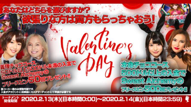 クイーンカジノ(QUEENCASINO)のバレンタインキャンペーン(2020年2月13日〜14日)