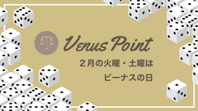 2020年2月の毎週火曜・土曜はVenusPointのヴィーナスの日!