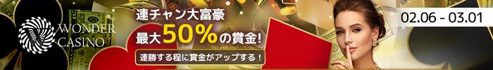 ワンダーカジノ(WONDERCASINO)の連チャン大富豪プロモーション(2020年2月6日〜3月2日)