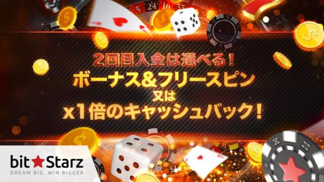 ビットスターズ(Bitstarz)の選べるセカンド入金ボーナス(2020年3月9日〜31日まで)